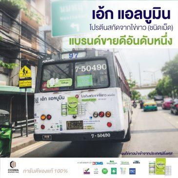 Ad รถเมล์